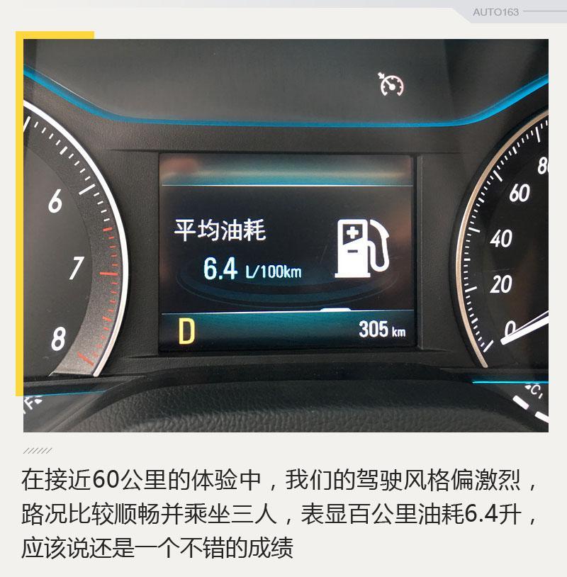 油耗动力都不怂 通用小排量发动机再接触