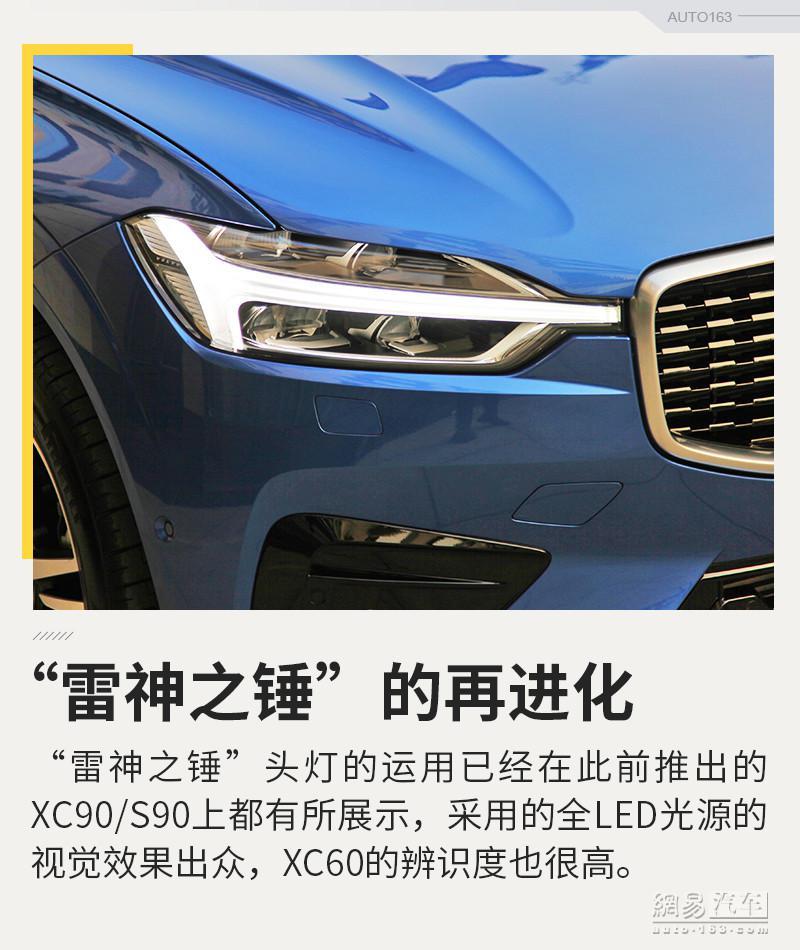 终于等到完美的你 试驾沃尔沃全新XC60