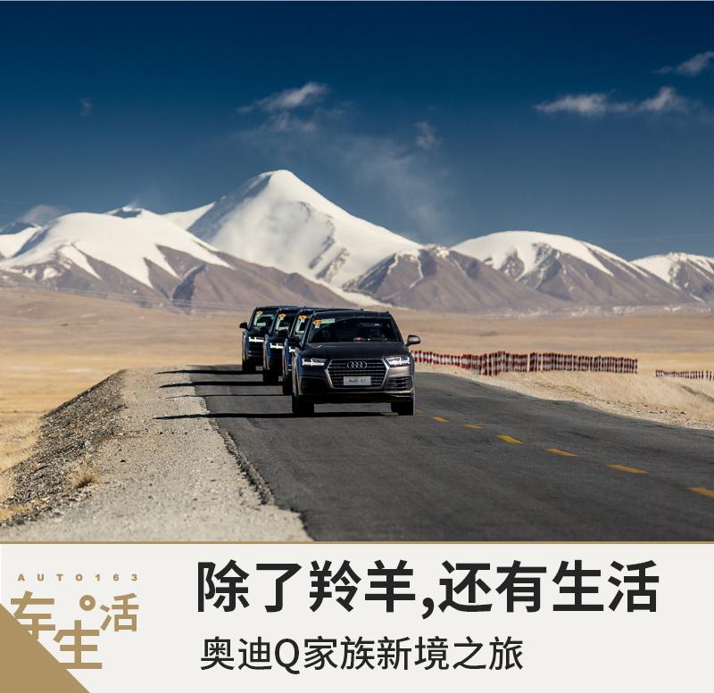 除了羚羊,还有生活  奥迪Q家族新境之旅