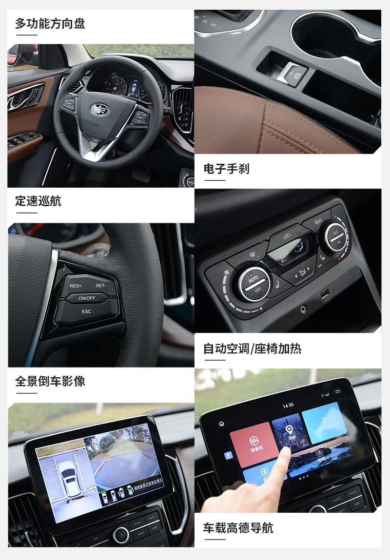 试驾一汽森雅R7智能网联版