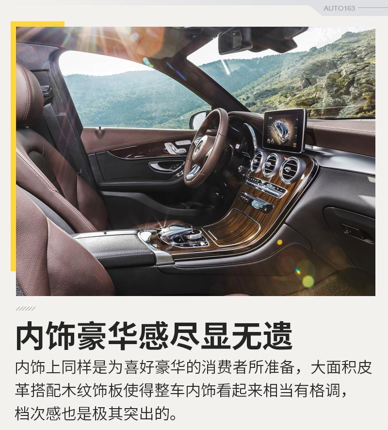 带您步入高品质生活 试驾奔驰GLC 300