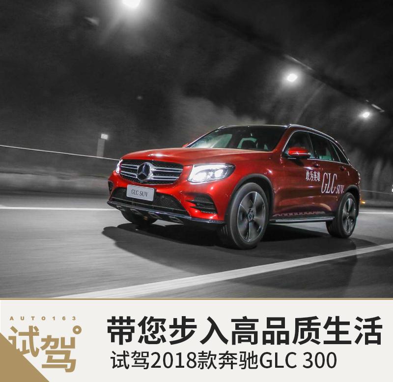 带你步入高品质生活 试驾奔驰GLC 300