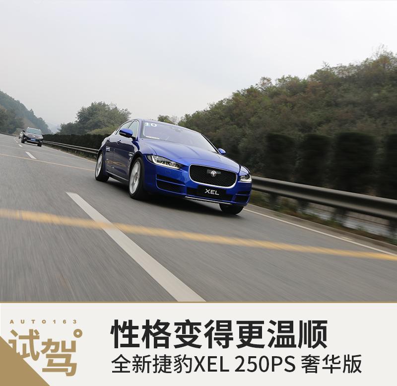 性格变得更温顺 试驾全新捷豹XEL 250PS