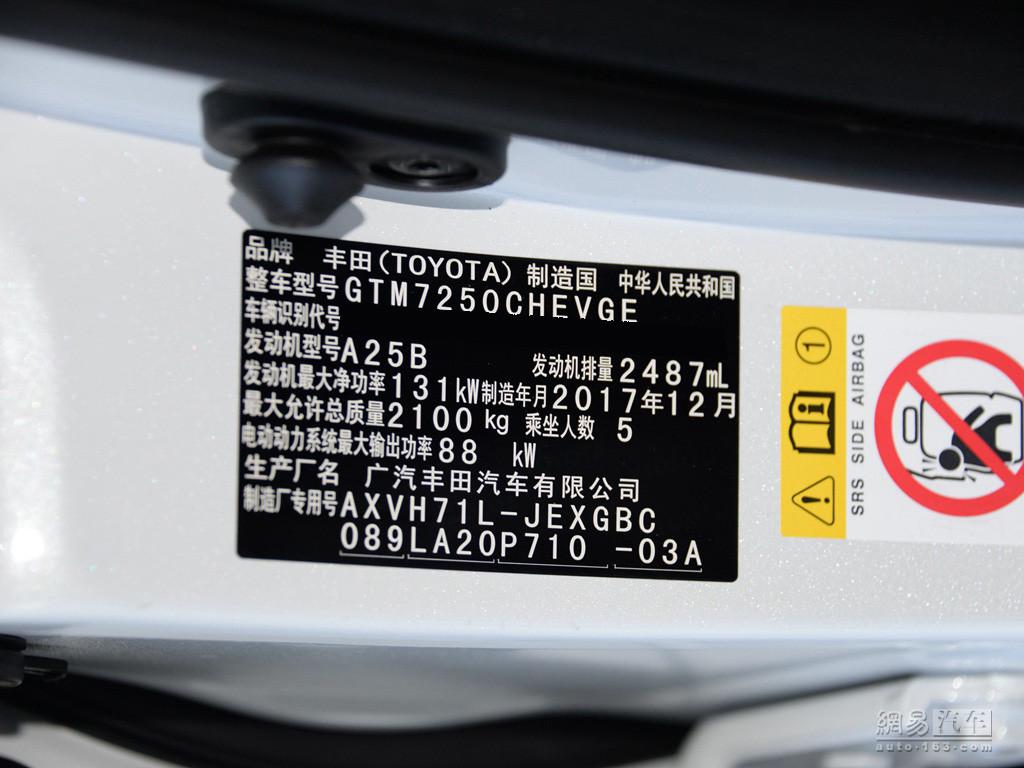 丰田全新凯美瑞 2018款 双擎 2.5hq 旗舰版--车辆铭牌