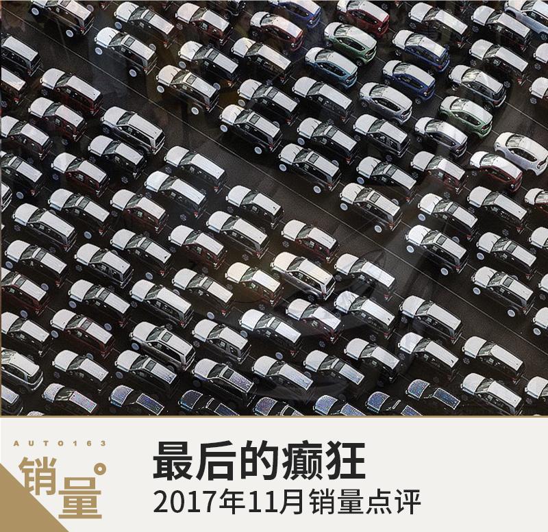 最后的癫狂 2017年11月份汽车销量点评
