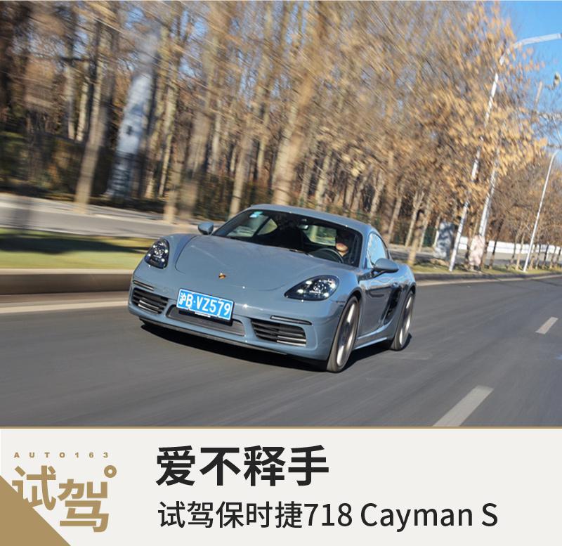 爱不释手 网易试驾保时捷718 Cayman S