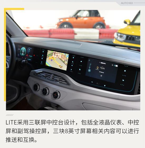 五块屏幕随便玩 网易实拍北汽新能源LITE