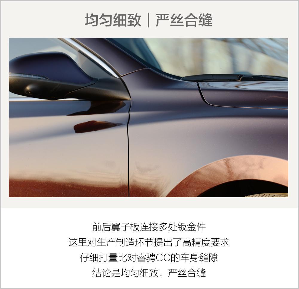 严选好车之睿骋CC 用严谨工艺标榜新高度