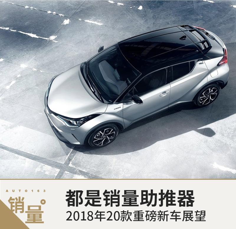 销量助推器 2018年重磅新车Top20展望