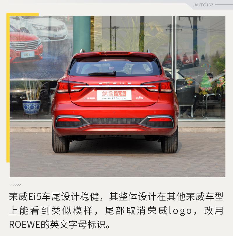 电动汽车也能旅行 网易实拍荣威Ei5