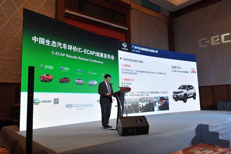 2017年第3批C-ECAP成绩 三款车获白金牌