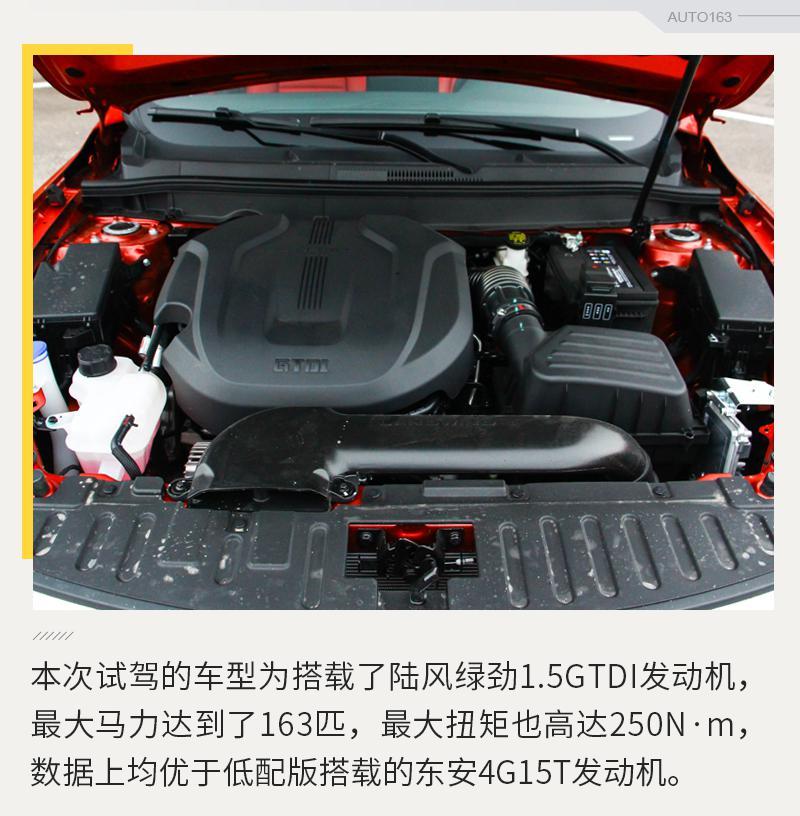 推荐1.5GTDI MT白银版 陆风逍遥全系导购