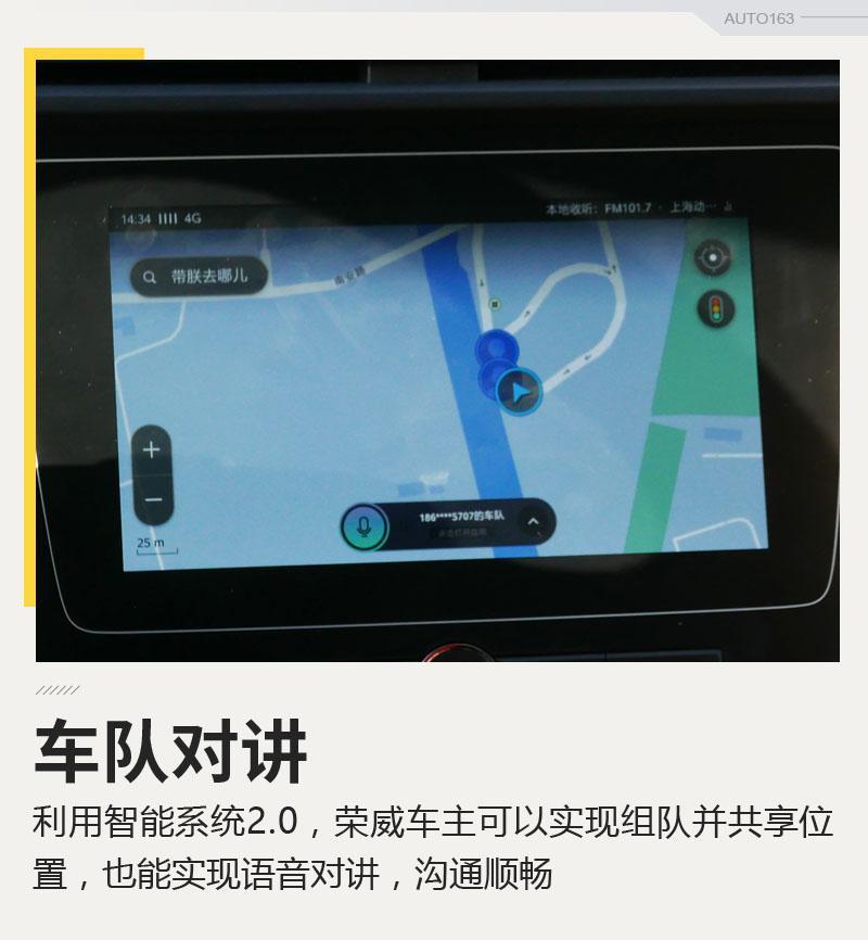 挺智能 体验荣威互联网汽车智能系统2.0