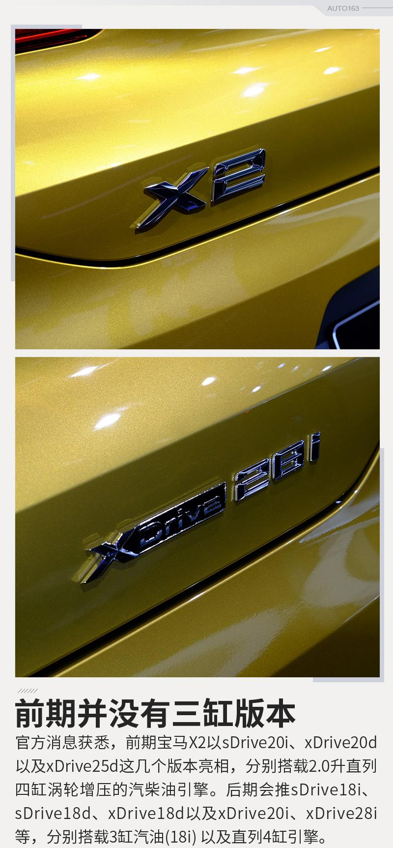 又是一款前驱三缸车 宝马X2实拍详解