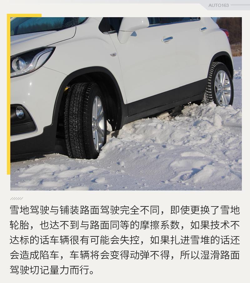 冬季应有的快乐 雪佛兰冰雪驾驶训练营