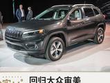 北美车展:回归大众审美 北美车展实拍Jeep新款自由光