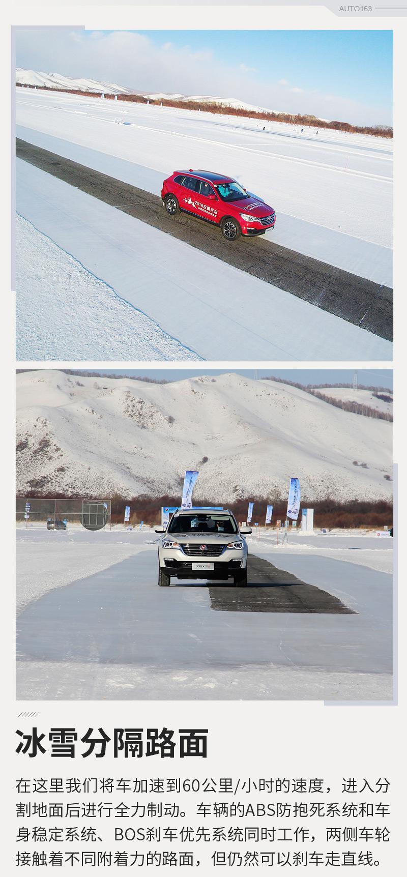 电子稳定系统表现出色 冰雪体验汉腾X7S