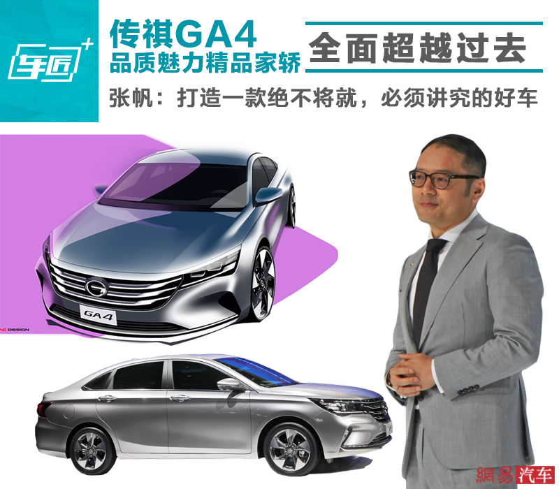 张帆:GA4是一款绝不将就 必须讲究的好车