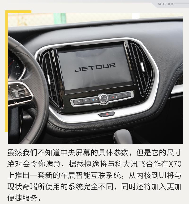 进军中型SUV市场 网易汽车实拍捷途X70