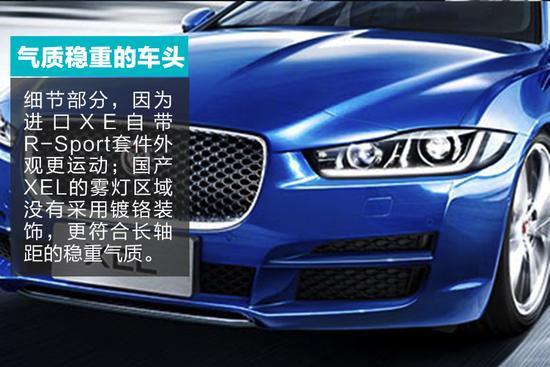 """国产XEL:越级""""豹""""力设计志在打破常规"""