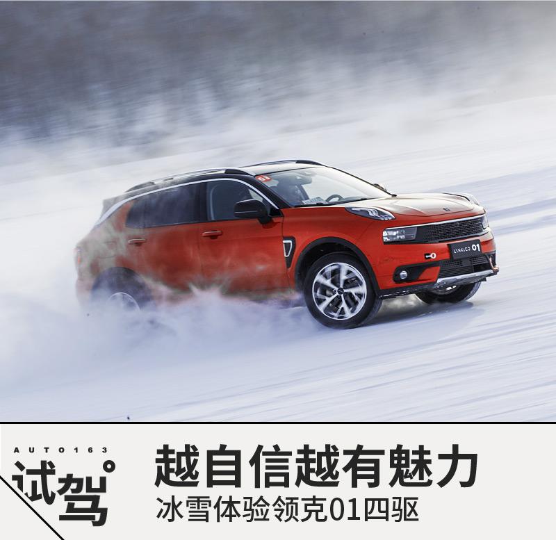 越自信越有魅力 冰雪体验领克01四驱版