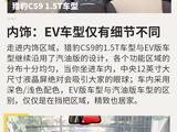 猎豹CS9 EV