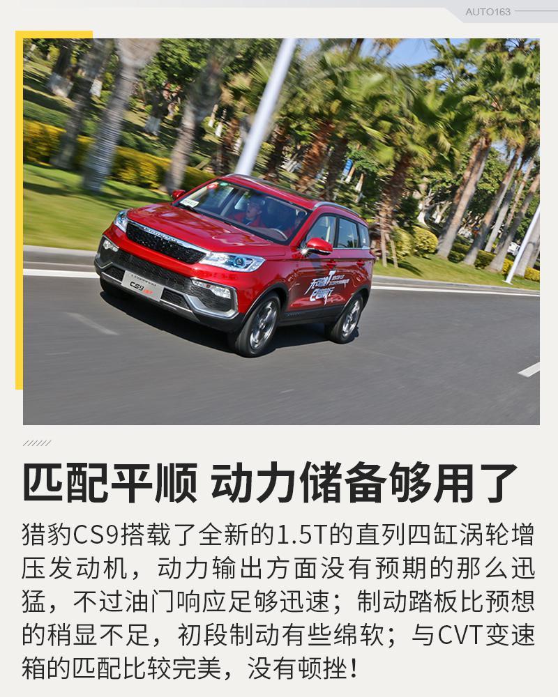 完善产品序列 试驾猎豹CS9 EV版/1.5T车型