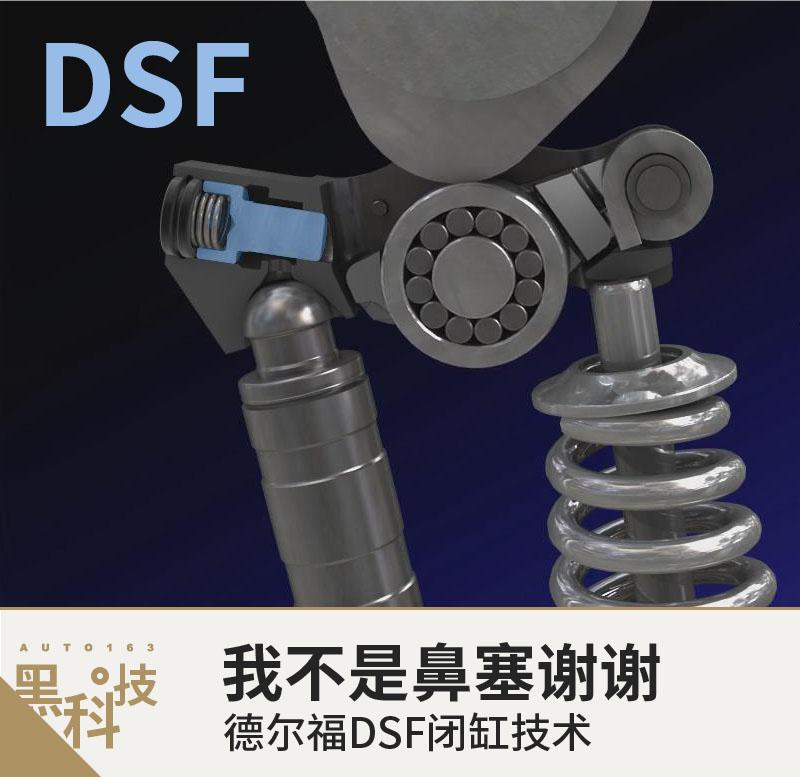我不是鼻塞谢谢 解读德尔福DSF闭缸技术