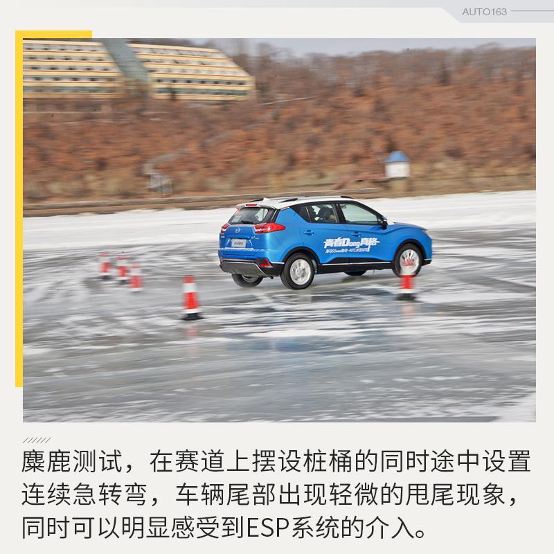 不仅仅能漂移 冰雪试驾海马S5青春版