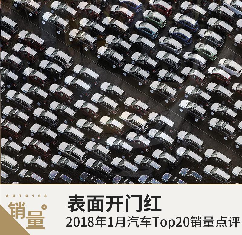 表面开门红 2018年1月汽车销量Top20点评