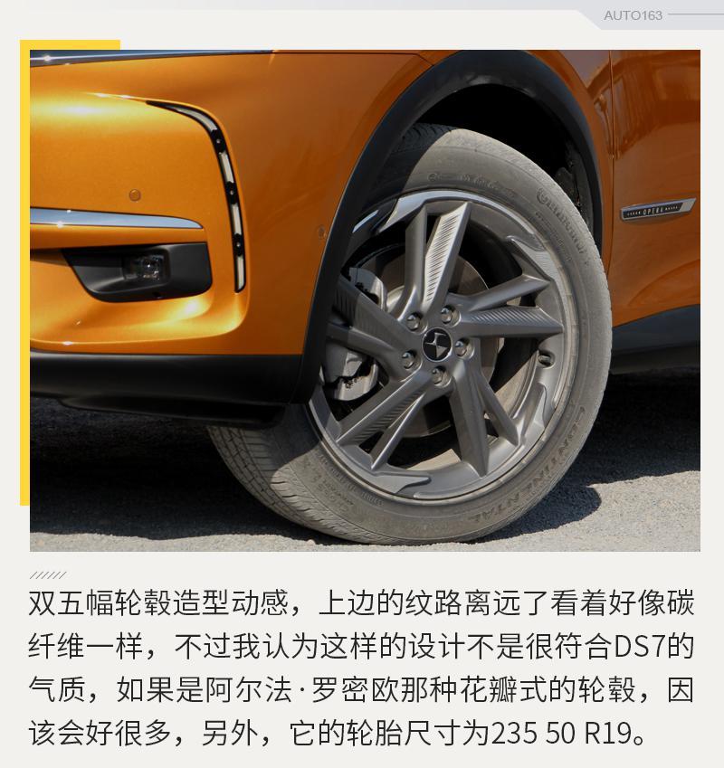 """行走的""""奢侈品"""" 短暂接触国产DS7"""