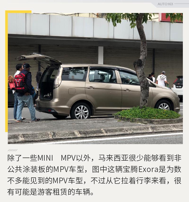 国产车型撑起半边天 体验马来西亚汽车文化