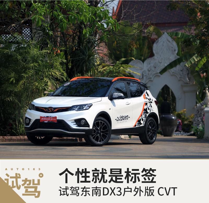 个性就是标签 试驾2018款东南DX3 CVT