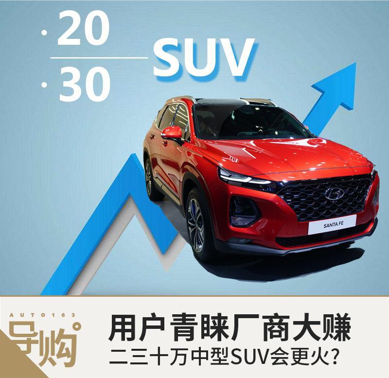 用户青睐厂商大赚 中型SUV市场会更火?