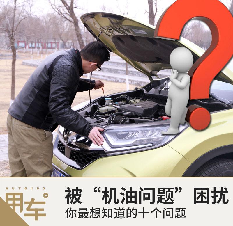 """CR-V""""机油问题"""" 你最想知道的十个问题"""