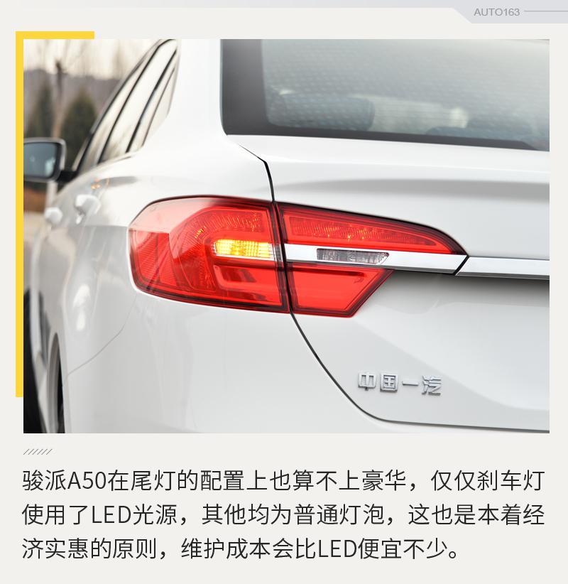 硬派小生 网易汽车实拍骏派A50舒适版