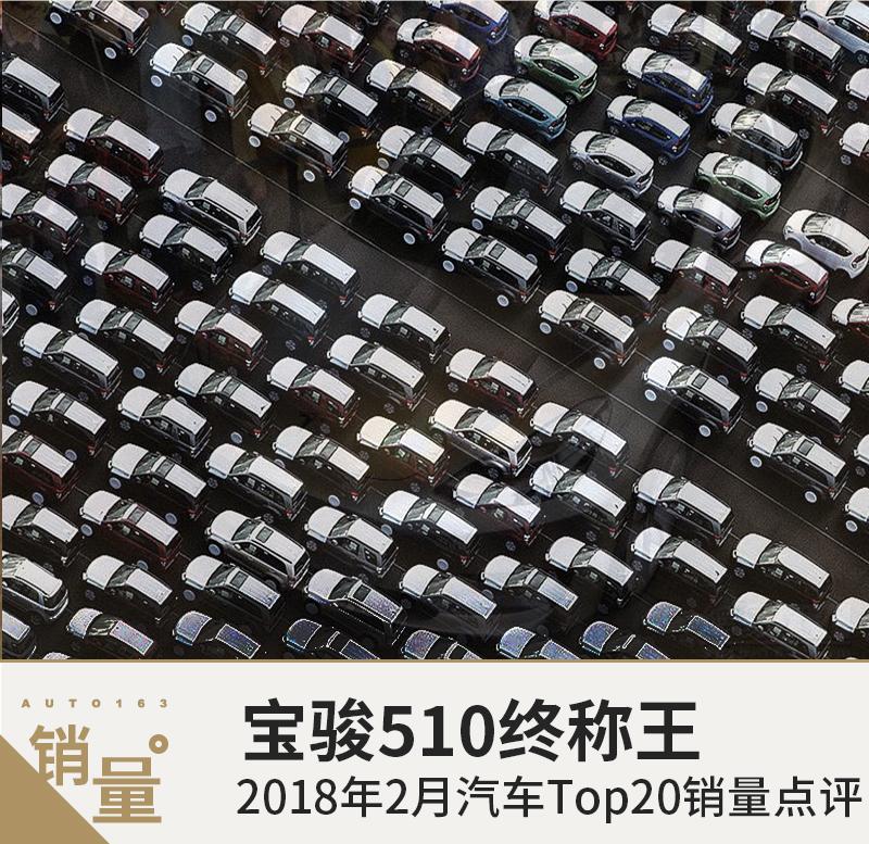 宝骏510终称王 2018年2月汽车销量Top20