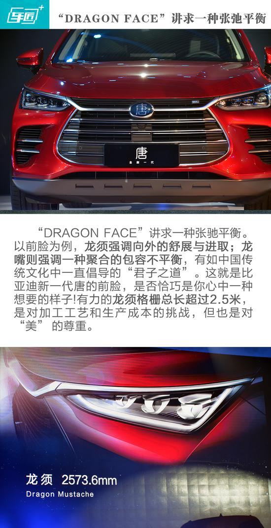 """艾格:唐以""""龙脸""""为理念的全新视觉体系"""