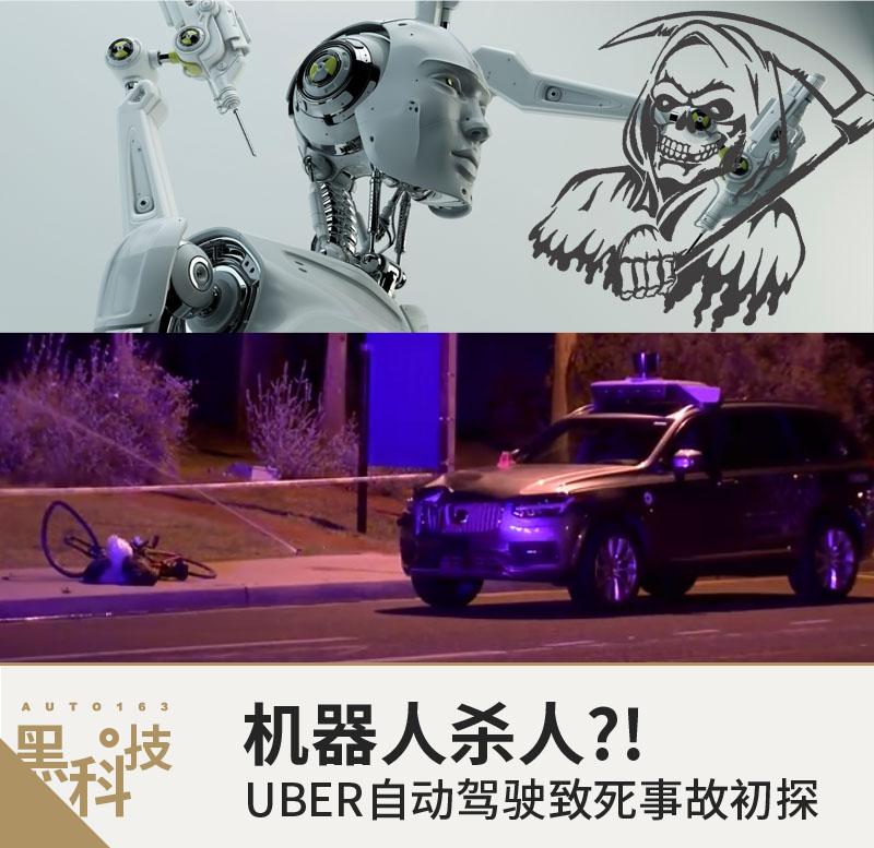 机器人杀人? UBER自动驾驶致死事故初探