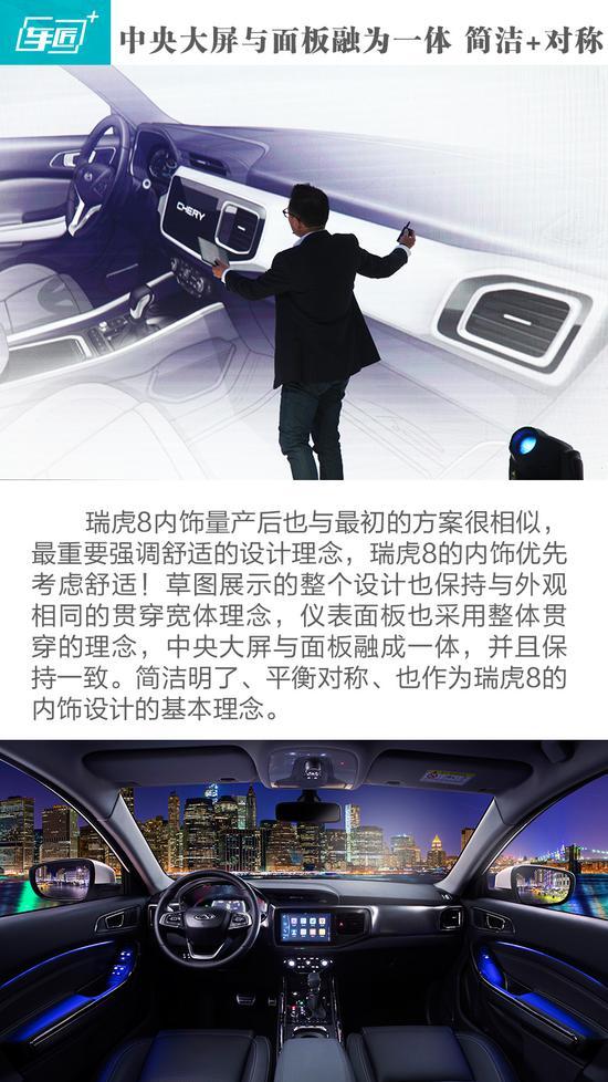 严七峰:瑞虎8代表奇瑞设计语言稳重化转变