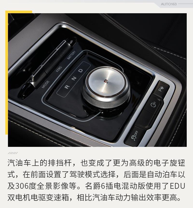 能文能武 网易实拍名爵6插电混动版