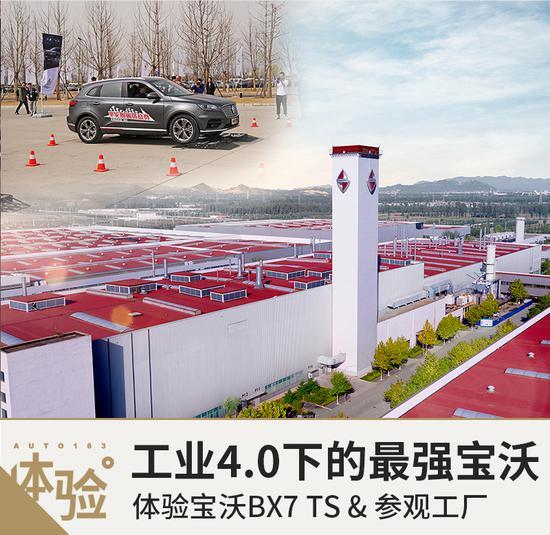 4.0下最强宝沃 体验宝沃BX7 TS&参观工厂