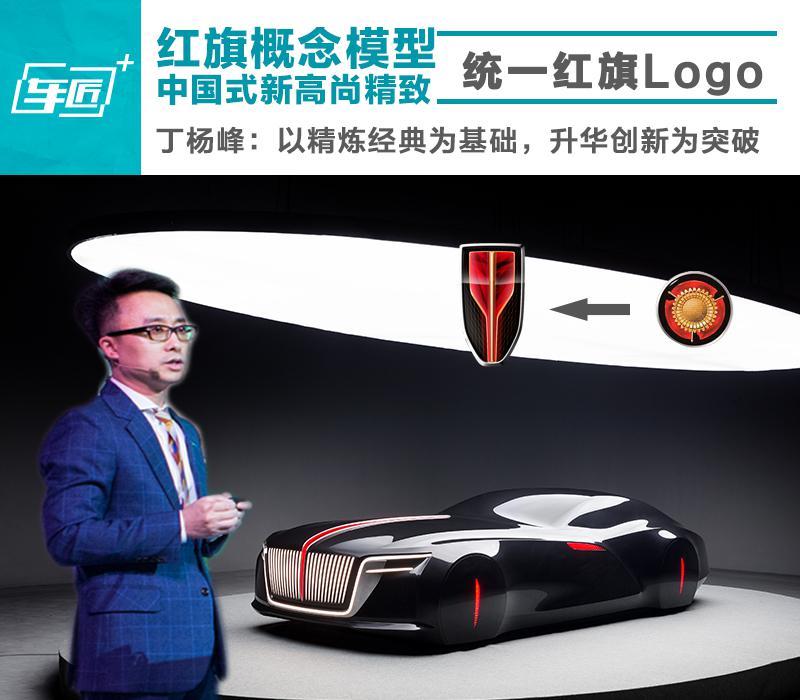 丁杨峰:红旗持续凝炼经典升华创新突破