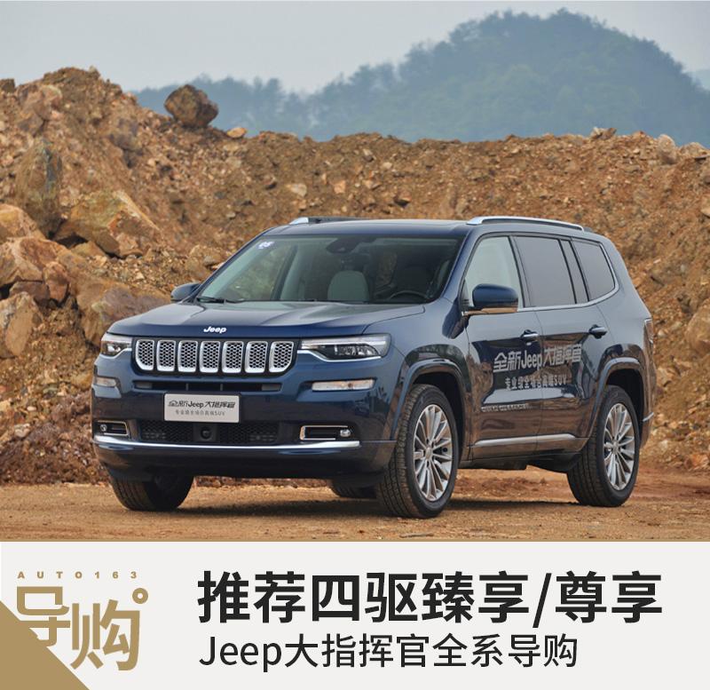 推荐四驱臻享/尊享 Jeep大指挥官全系导购