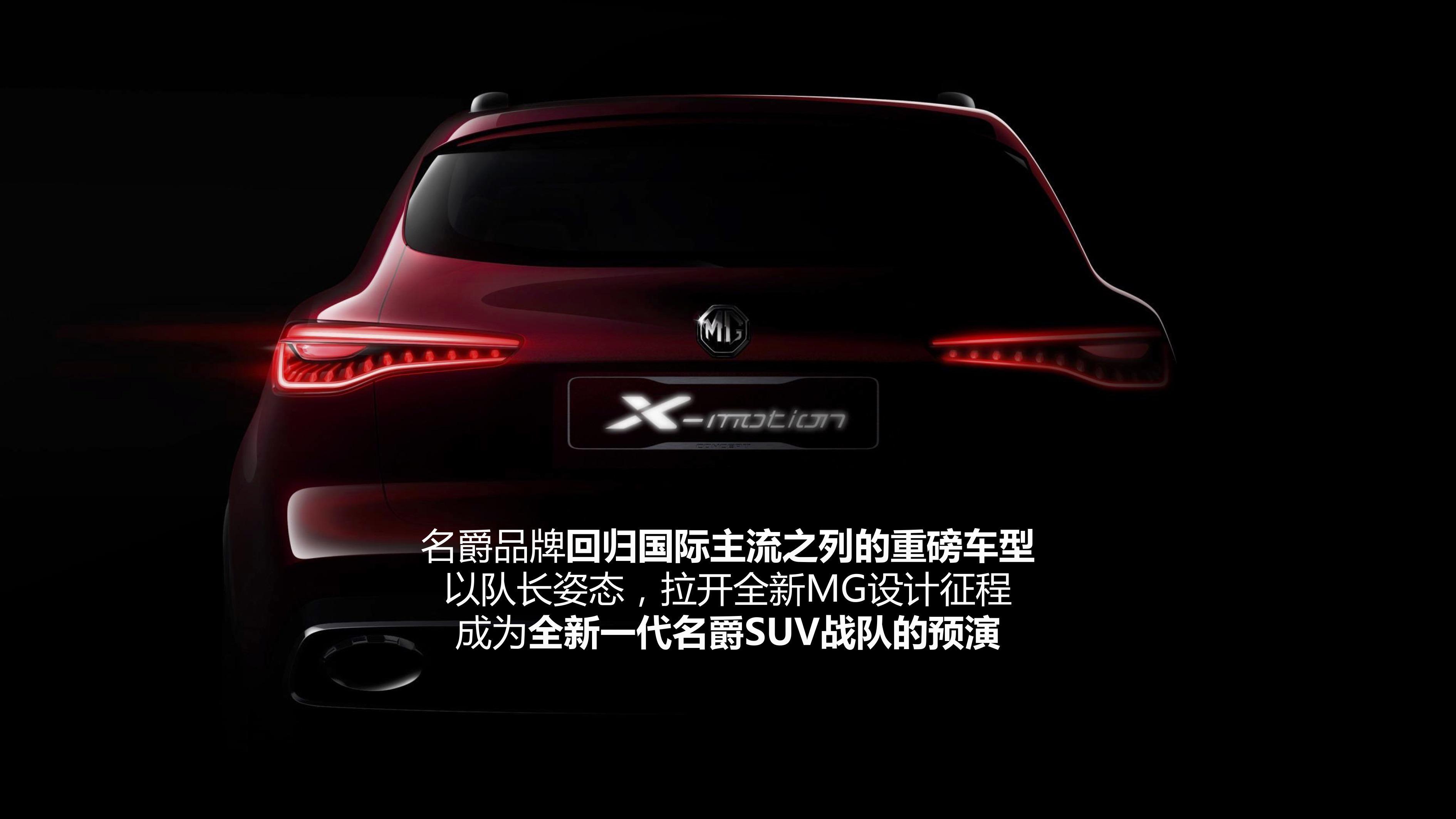 邵景峰:以超级感性曲面打造X-motion概念车