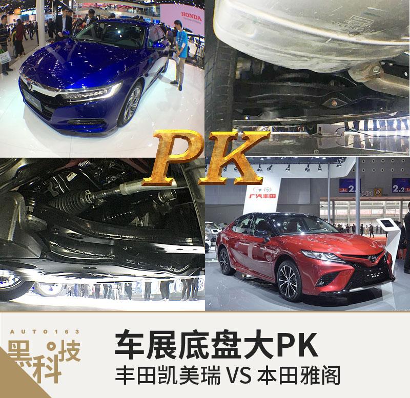 车展底盘大PK 本田十代雅阁VS丰田凯美瑞