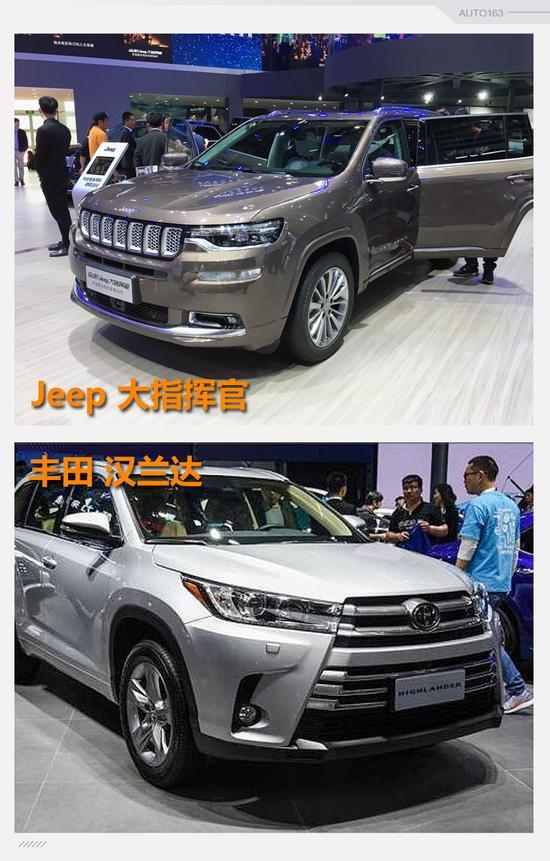 车展底盘大PK Jeep大指挥官VS丰田汉兰达
