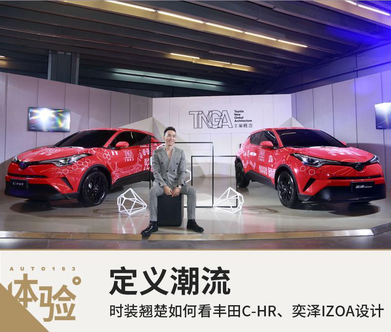 定义潮流 时装翘楚看丰田C-HR/奕泽设计 汽车殿堂
