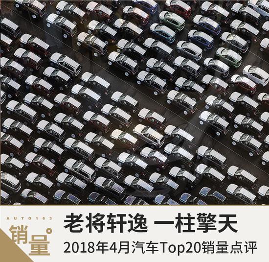 老将轩逸一柱擎天 2018年4月汽车销量Top20