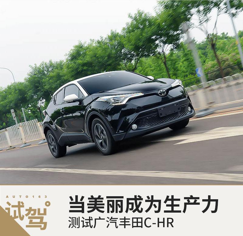 当美丽成为生产力 测试广汽丰田C-HR